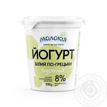 Йогурт Молокія білий по-грецьки густий 8% 330г - купити, ціни на МегаМаркет - фото 1