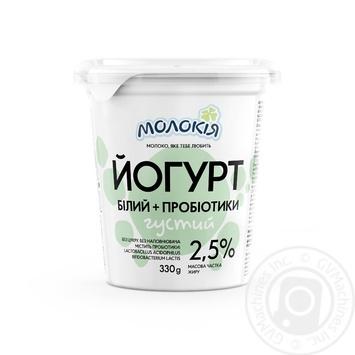 Йогурт Молокія белый+ пробиотики густой 2,5% 330г