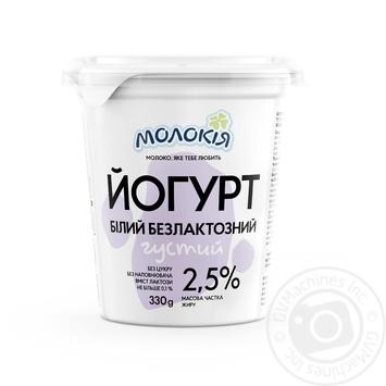 Йогурт Молокія Белый безлактозный густой 2,5% 330г - купить, цены на Novus - фото 1