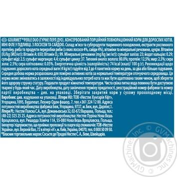 Корм для взрослых котов GOURMET PERLE DUO консервированный мини филе в подливке С лососем и сайдой 85г - купить, цены на Таврия В - фото 2