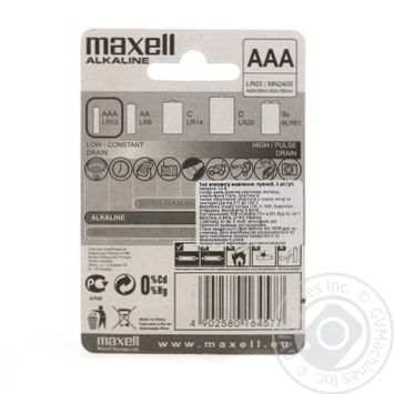 Батарейка Maxell alkaline LR03 AAA 2шт - купить, цены на Таврия В - фото 2