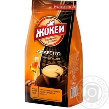 Кава Жокей Амаретто мелена  150г - купити, ціни на Novus - фото 1