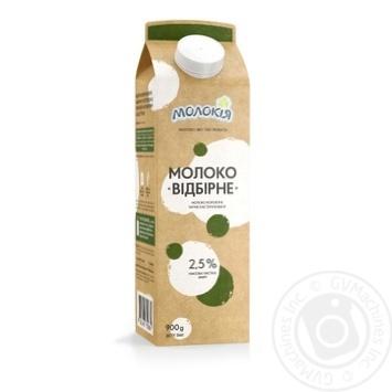 Молоко Молокія Відбірне пастеризоване 2,5% 900г - купити, ціни на МегаМаркет - фото 1