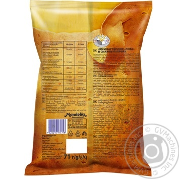 Lux chips paprika 71g - buy, prices for Novus - image 2