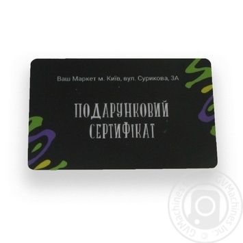Certificate Gift - buy, prices for MegaMarket - image 1