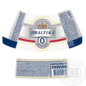 Пиво Балтика №0 светлое безалкогольное 0,5% 0,5л - купить, цены на МегаМаркет - фото 2