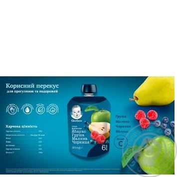 Пюре Gerber Яблоко груша малина черника для детей с 6 месяцев 90г - купить, цены на Novus - фото 2