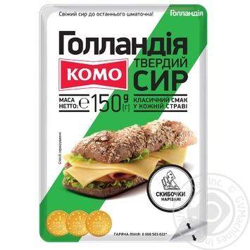Сыр Комо Голландия твердый нарезанный ломтиками 45% 150г - купить, цены на Novus - фото 1