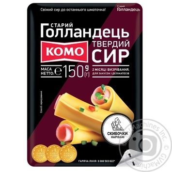 Сыр Комо Старый Голландец твердый нарезанный 45% 150г