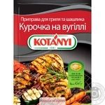 Kotanyi for grill meat spices 30g