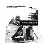 Средство для посудомоечных машин Delamark 1кг