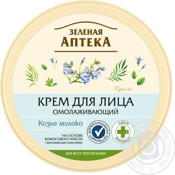 Крем для лица Зеленая Аптека Козье молоко 200мл