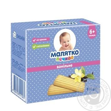Malyatko for children from 9 months vanilla cookies 100g - buy, prices for CityMarket - photo 1