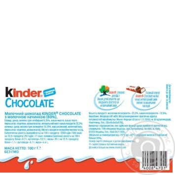 Молочный шоколад Kinder® Chocolate с молочной начинкой 100г - купить, цены на Novus - фото 2