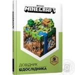 Книга Minecraft  Довідник Дослідника