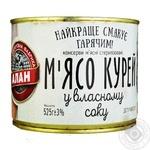 Консерви Алан М'ясо курей у власному соку 525г - купити, ціни на Novus - фото 1