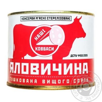 Консервы Наши колбасы Говядина тушеная 525г - купить, цены на Novus - фото 1