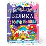 Книга Большая раскраска Сказочные герои