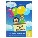 Тренувальний зошит 3000 вправ та завдань Українська мова 2 клас