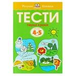 Книга Первые шаги для детей 4-5 лет