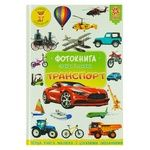 Find and Show Transport Photobook