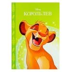 Книга Эгмонт Disney Магическая коллекция в ассортименте