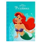 Книга Disney Магическая коллекция в ассортименте