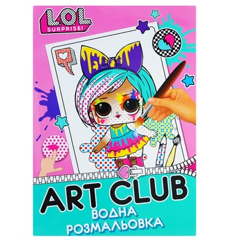 Yes Lol Artclub Water Coloring - buy, prices for Auchan - photo 1