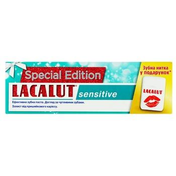 Зубная паста Лакалут Сенситив 75мл
