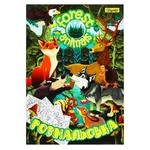1 Veresnya Zoo Coloring A4 in stock