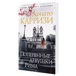 Книга Карризи Донато Затерянные девушки Рима
