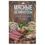Книга Мясные деликатесы
