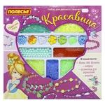 Набор для детского творчества Polesie Красавица 511 элементов
