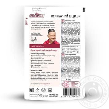 Натуральна приправа Pripravka для курки Кулінарний шедевр 30г - купити, ціни на Novus - фото 2