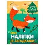 In the Forest. Stickers with Riddles Book