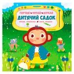 Книга Детский сад