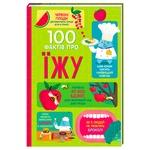 Книга 100 фактов про еду