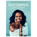 Obama M. Becoming. My Story Book