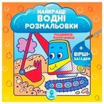 Книга Найкращі водні розмальовки Машинки-помічники