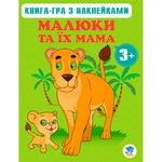 Книга-игра Малыши и их мама 2 с наклейками