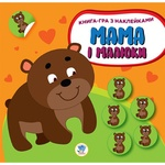 Mom and Kids 3 Bears Game Book with Stickers