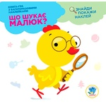What Baby Chicken is Looking For Book-Game with Reusable Stickers