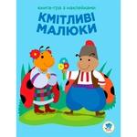 Книга-игра Сообразительные малыши Божья коровка с наклейками