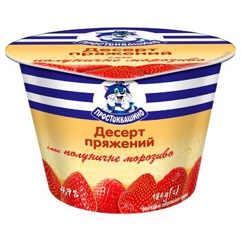 Prostokvashyno Strawberry Ice Cream Flavored Melted Sour-Milk Dessert 4,9% 180g