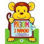 Look and Color Monkey Coloring Book