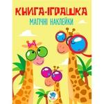 Amazing Stickers Giraffe Book