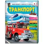Книга НФЭ ТРАНСПОРТ(рус)