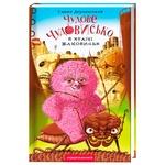 Книга Александр Дерманский Замечательное чудовище в стране ужасов