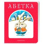 A-ba-ba-ha-la-ma-ha ABC Book