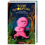 Книга Александр Дерманский Замечательное чудовище и плохой плохишь